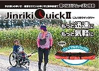 JINRIKI QUICK2  (じんりきクイック2) Q002 (J-MultiBagセット) 取り付けるだけで車いすが人力車に早変わり!