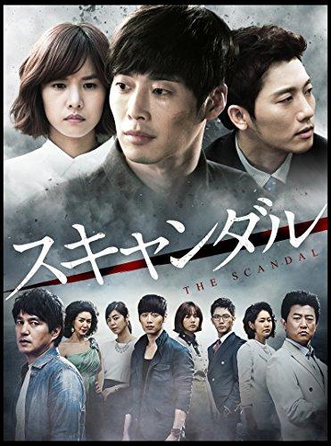 スキャンダル DVD-BOX1
