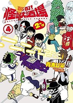 [青木U平]の酩酊!怪獣酒場 2nd 4【完】(ヒーローズコミックス)