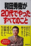 和田秀樹が20代でやったすべてのこと