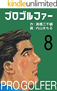 プロゴルファー 8