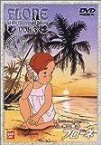 ふしぎな島のフローネ(3)[DVD]