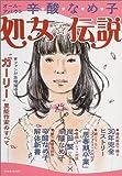 処女☆伝説―オール・アバウト辛酸なめ子 (洋泉社MOOK)