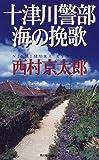 十津川警部 海の挽歌 (ハルキ・ノベルス)