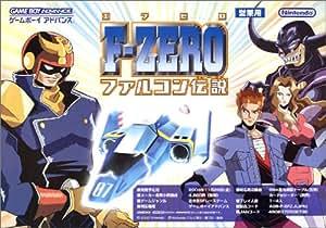 F-ZERO ファルコン伝説