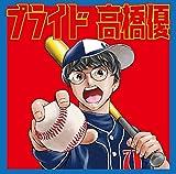 プライド [期間生産限定盤](CD+DVD)