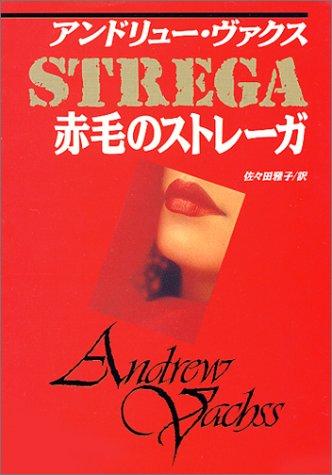 赤毛のストレーガ (ハヤカワ・ミステリ文庫 (HM 189-2))の詳細を見る