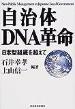 自治体DNA革命―日本型組織を超えて