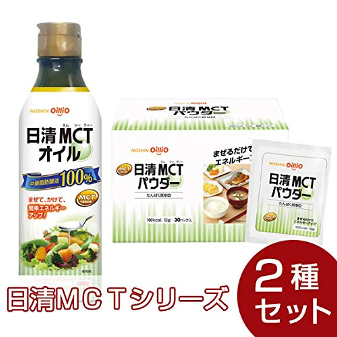 聴覚障害者偏見公爵日清MCTシリーズ 2種セット