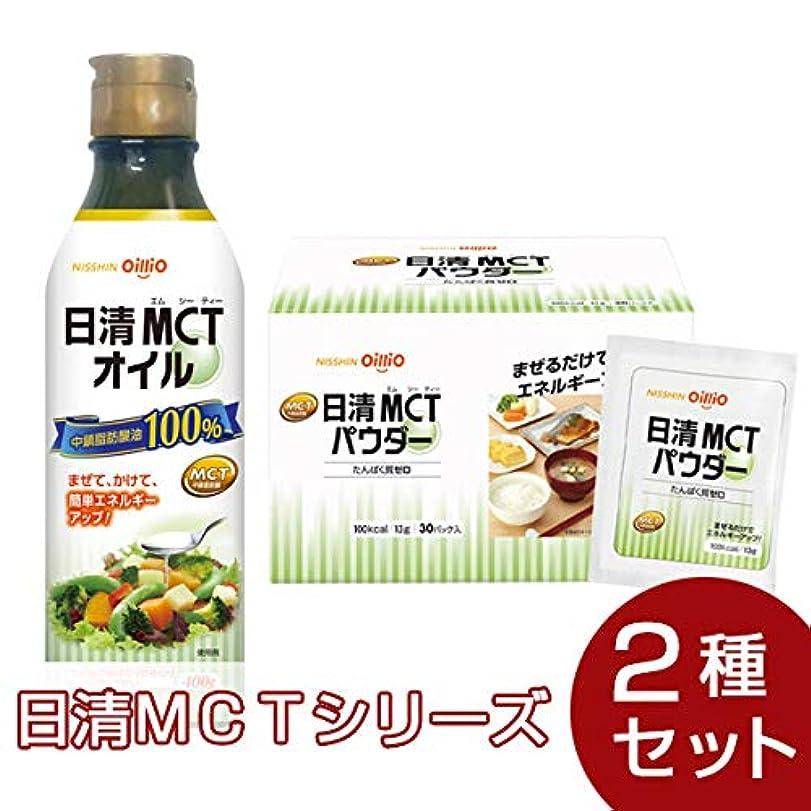 南妖精達成可能日清MCTシリーズ 2種セット