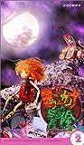 スーパー人形劇 ドラムカンナの冒険 Vol.2 [VHS]