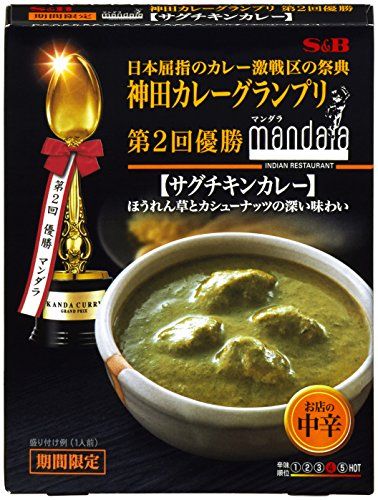 神田カレーグランプリ マンダラ サグチキンカレー お店の中辛 180g×5個...