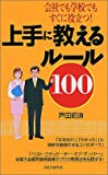 上手に教えるルール100