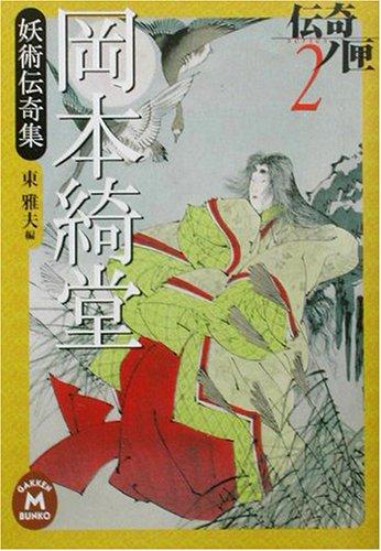 岡本綺堂妖術伝奇集―伝奇ノ匣〈2〉 (学研M文庫)の詳細を見る