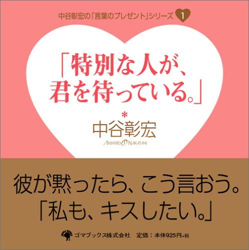 「特別な人が、君を待っている。」 中谷彰宏の「言葉のプレゼント」シリーズ(1)の詳細を見る