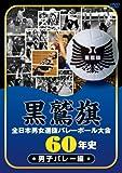 黒鷲旗全日本男女選抜バレーボール大会60年史 男子バレー編[DVD]