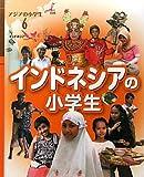 インドネシアの小学生 (アジアの小学生)