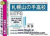 札幌山の手高校【北海道】 H29年度用過去問題集4「ヴィンテージ」(H28【3科目】解答無+模試)