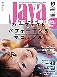 Java World (ジャバ・ワールド) 2006年 10月号 [雑誌]