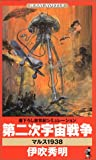第二次宇宙戦争—マルス1938 (ワニ・ノベルス)