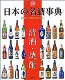 最新 日本の名酒事典