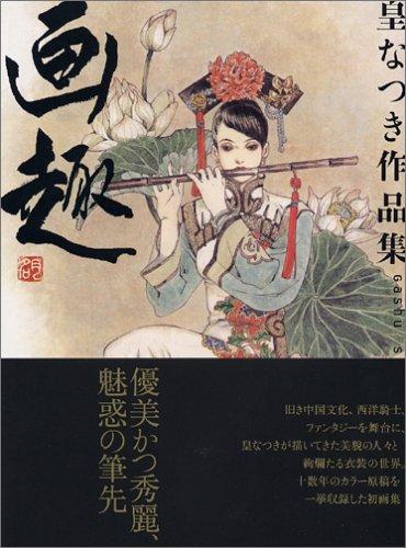 皇なつき作品集「画趣」の詳細を見る