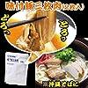 沖縄味付三枚肉レトルト(沖縄そば用)2個入×3袋