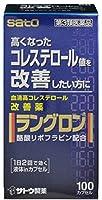 【第3類医薬品】ラングロン 100カプセル