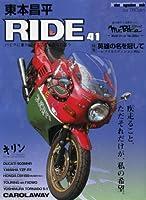 東本昌平RIDE41 (Motor Magazine Mook)