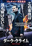ダーク・クライム[DVD]
