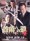 首領への道4 [DVD] (商品イメージ)