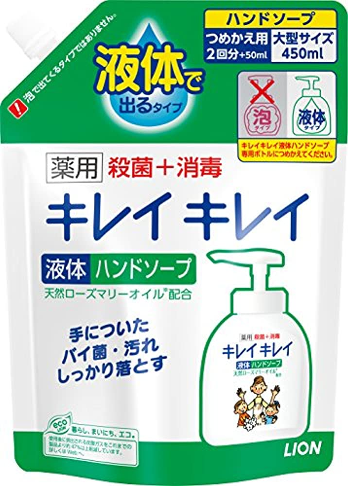 感動する特別にギネスキレイキレイ 薬用 液体ハンドソープ 詰め替え 450ml(医薬部外品)