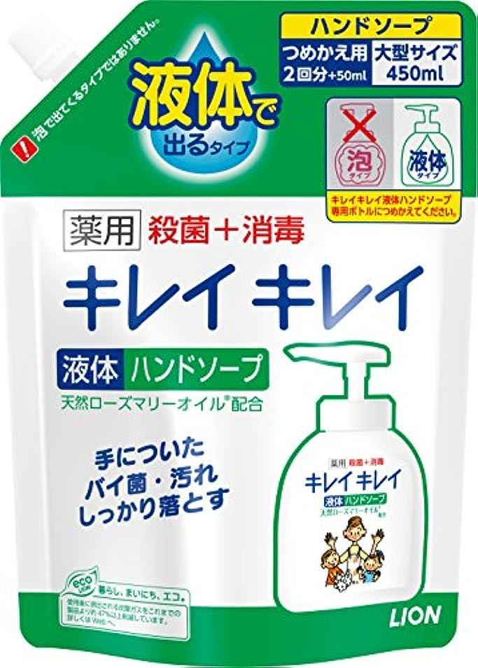 普通に選ぶ手数料キレイキレイ 薬用 液体ハンドソープ 詰め替え 450ml(医薬部外品)