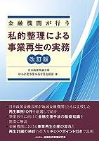 金融機関が行う私的整理による事業再生の実務【改訂版】
