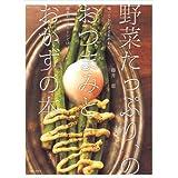 野菜たっぷり、のおつまみとおかずの本―帰ってからすぐに作れる簡単お役立ちレシピ120 (別冊すてきな奥さん)