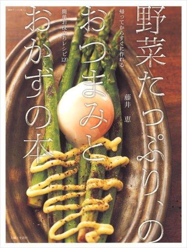野菜たっぷり、のおつまみとおかずの本―帰ってからすぐに作れる簡単お役立ちレシピ120 (別冊すてきな奥さん)の詳細を見る