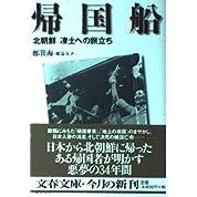 帰国船―北朝鮮 凍土への旅立ち (文春文庫)