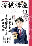 NHK 将棋講座 2017年 10月号 [雑誌] (NHKテキスト)