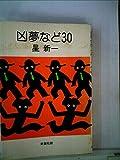 凶夢など30 (1982年)