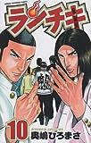 ランチキ 10 (少年チャンピオン・コミックス)