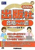 出版社合格への道〈2012年版〉 (マスコミ就職シリーズ)