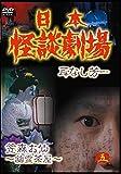 日本怪談劇場 第5巻[DVD]