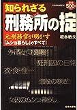 知られざる刑務所の掟―元刑務官が明かす「ムショ暮らし」のすべて! (にちぶんMOOK)