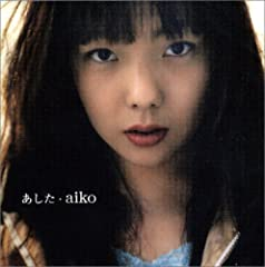 aiko「あした」のCDジャケット