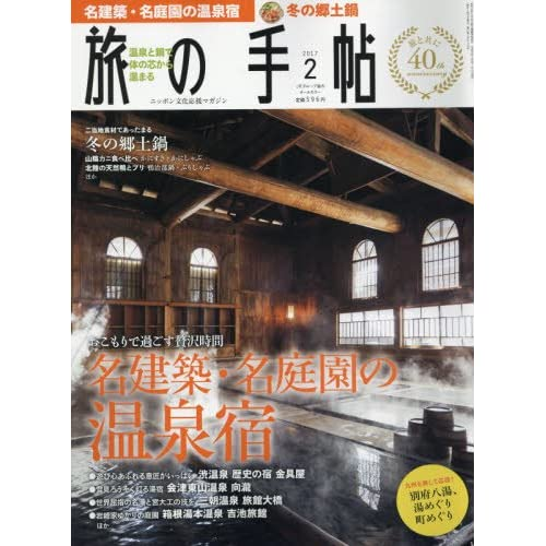 旅の手帖 2017年 02 月号 [雑誌]