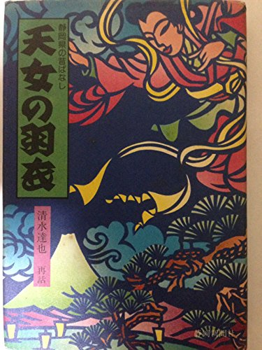 天女の羽衣―静岡県の昔ばなし