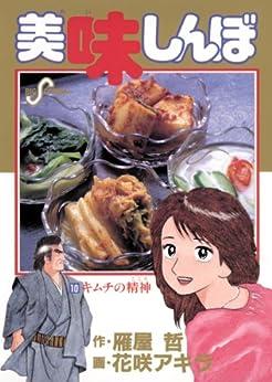 [花咲アキラ, 雁屋哲]の美味しんぼ(10) (ビッグコミックス)