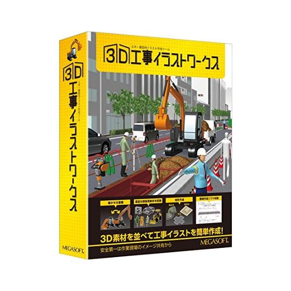 3D工事イラストワークスの商品画像