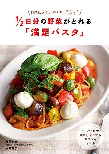 1/2日分の野菜がとれる「満足パスタ」 Kindle版