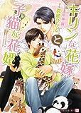 キリンな花嫁と子猫な花婿 (二見書房 シャレード文庫)